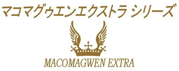 マコマグウェンエクストラ logo